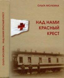 Молкина О. И. Над нами Красный крест. Петербургская семья на фоне XX века