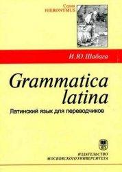 Шабага И.Ю. Grammatica latina.Латинский язык для переводчиков