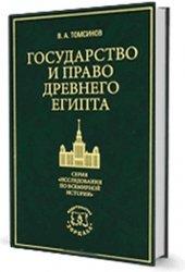 Томсинов В.А. Государство и право Древнего Египта