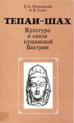Литвинский Б.А., Седов А.В. Тепаи-Шах. Культура и связи кушанской Бактрии