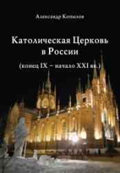 Копылов А.Н. Католическая Церковь в России (конец IX - начало XXI вв.)