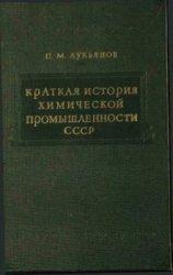 Лукьянов П.М. Краткая история химической промышленности СССР
