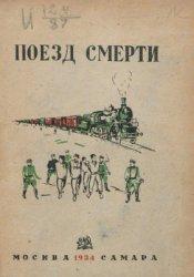 Попов Ф.Г. Поезд смерти (Белый террор при чехо-учредиловщине)