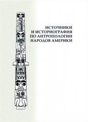 Мартынова М.Ю., Питерская Е.С., Воробьев Д.В. (отв. ред.) Источники и истор ...