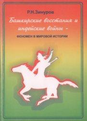 Зинуров Р.Н. Башкирские восстания и индейские войны - феномен в мировой ист ...