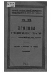 Крошицкий П., Соколов С. 1917-1918. Хроника революционных событий Тамбовско ...