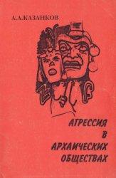Казанков А.А. Агрессия в архаических обществах (на примере охотников-собира ...
