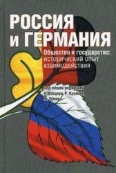 Катцер Н., Крумм Р., Урнов М. (ред.). Россия и Германия. Общество и государ ...
