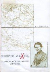 Штырбул А.А. Нестор Махно, махновское движение и Сибирь