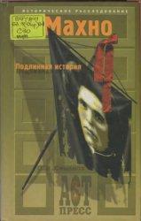 Семанов С.Н. Махно. Подлинная история