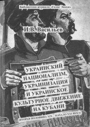 Васильев И.Ю. Украинский национализм, украинизация и украинское культурное  ...