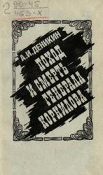 Деникин А.И. Поход и смерть генерала Корнилова