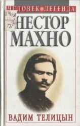 Телицин В.Л. Нестор Махно: Историческая хроника