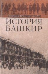 Валиди Тоган Ахметзаки. История башкир