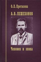Протасова О.Л. А.В. Пешехонов. Человек и эпоха