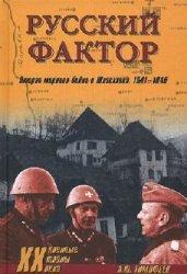 Тимофеев А.Ю. Русский фактор и Вторая Мировая война в Югославии. 1941-1945
