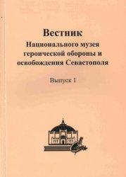 Вестник Национального музея героической обороны и освобождения Севастополя. ...