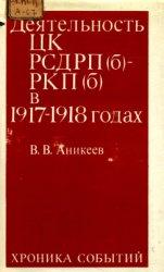 Аникеев В.В. Деятельность ЦК РСДРП(б)-РКП(б) в 1917-1918 годах (хроника соб ...
