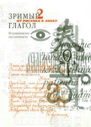 Петровский Д.И. Зримый глагол. Книга 2. От рисунка к знаку. Возникновение п ...
