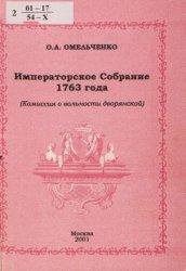 Омельченко О.А. Императорское собрание 1763 года (Комиссия о вольности двор ...