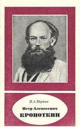 Маркин В.А. Петр Алексеевич Кропоткин (1842-1921)