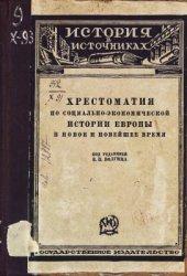Волгин В.П. (ред.). Хрестоматия по социально-экономической истории Европы в ...