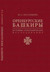 Абсалямова Ю.А. Оренбургские башкиры. Историко-этнографическое исследование