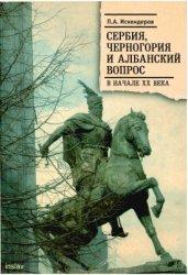 Искендеров П.А. Сербия, Черногория и Албанский вопрос в начале XX века