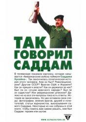 Пруссаков Валентин (сост.) Так говорил Саддам