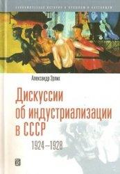 Эрлих А. Дискуссии об индустриализации в СССР. 1924-1928