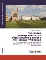 Литошенко Д.А. Эволюция университетского образования в Европе XVI - конца X ...