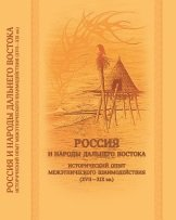 Тураев В.А. (отв. ред.) Россия и народы Дальнего Востока: исторический о ...