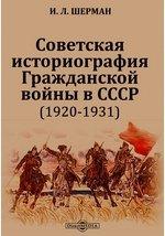 Шерман И.Л. Советская историография Гражданской войны в СССР (1920-1931)