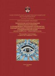 Колотов В. Н. Технологии использования религиозного фактора в управляемых л ...