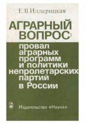 Иллерицкая Е.В. Аграрный вопрос-провал аграрных программ и политики непроле ...