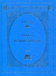 Дѳгоев В. В. Кавказ и великие державы 1829-1864 гг. Политика, война, диплом ...