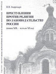 Андрощук В.В. Преступления против религии по законодательству России (конец ...