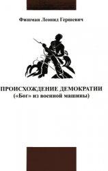 Фишман Л.Г. Происхождение демократии (Бог из военной машины)