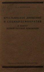 Мороховец Е.А. Крестьянское движение и социал-демократия в эпоху Первой рус ...