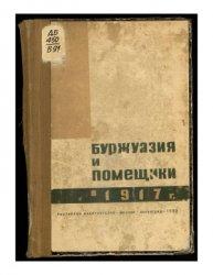 Дрезен А.К. (ред.). Буржуазия и помещики в 1917 году: частные совещания чле ...