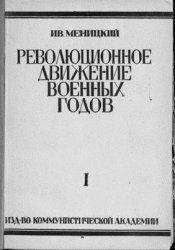 Меницкий И.А. Революционное движение военных годов (1914-1917): очерки и ма ...