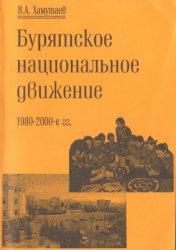 Хамутаев В.А. Бурятское национальное движение. 1980-2000-е гг