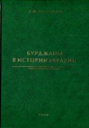 Хамидуллин С.И. Бурджаны в истории Евразии