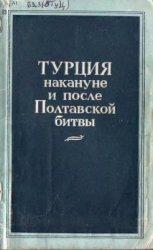 Орешкова С.Ф. (отв.ред.) Турция накануне и после Полтавской битвы (глазами  ...