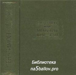 Сен-Симон Луи де Рувруа. Мемуары. 1691-1701