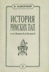 Задворный В.Л. История Римских Пап. В 2-х т.