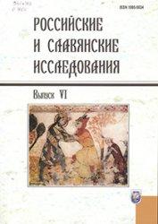 Российские и славянские исследования 2011 Вып. 6