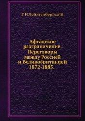 Афганское разграничение. Переговоры между Россией и Великобританией 1872-18 ...