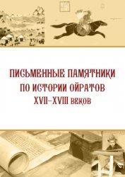 Санчиров В.П. (сост.) Письменные памятники по истории ойратов XVII-XVIII ве ...