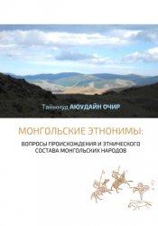 Очир Аюудайн. Монгольские этнонимы: вопросы происхождения и этнического сос ...